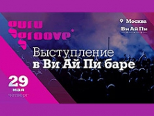Guru Groove Foundation в Ви Ай Пи баре
